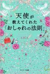 Lica-san