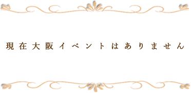 現在大阪イベントはありません