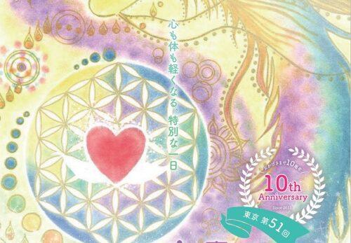 9月26日(日)10周年!東京ブース配置が決まりました!